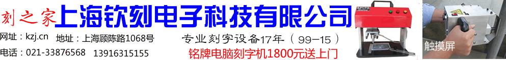 上海钦刻电子科技有限公司logo